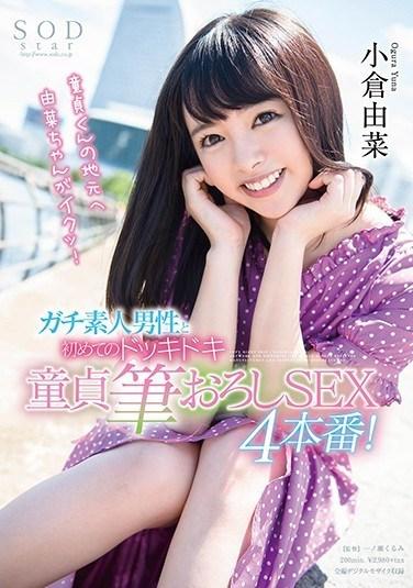 STAR-969 Yuna Ogura Her First Thrilling Cherry Boy Sex With An Amateur Boy 4 Fucks!