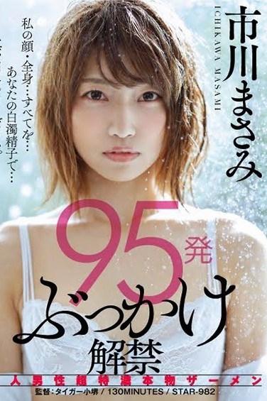 STAR-982 95 Cum Shots Of Bukkake Unleashed Amateur Men Are Releasing Ultra Rich And Thick Squirts Of Semen Masami Ichikawa