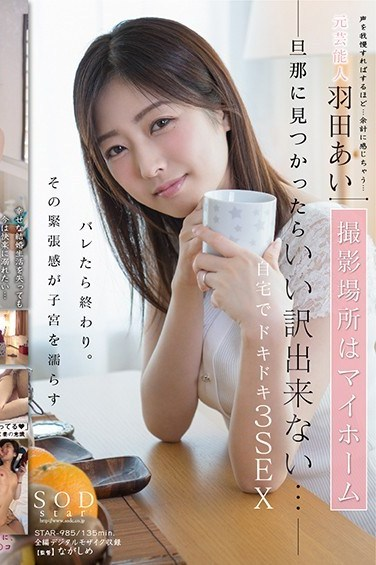 STAR-985 A Former Celebrity Ai Hanada . Filmed In Her Own Home. She Won't Have Any Excuses If Her Husband Finds Out… 3 Thrilling Sex Scenes In Her Home