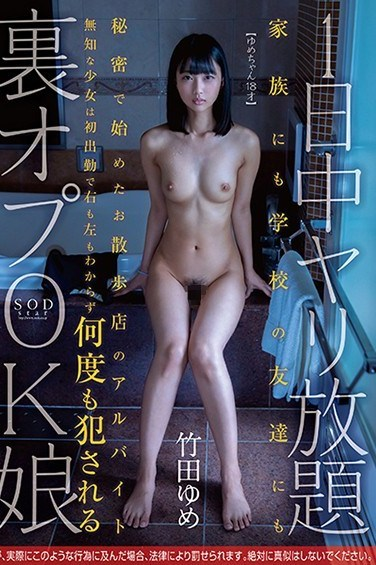 STAR-990 An All Day Fuck Fest A Girl Who Provides Secret Optional Services Yume Takeda