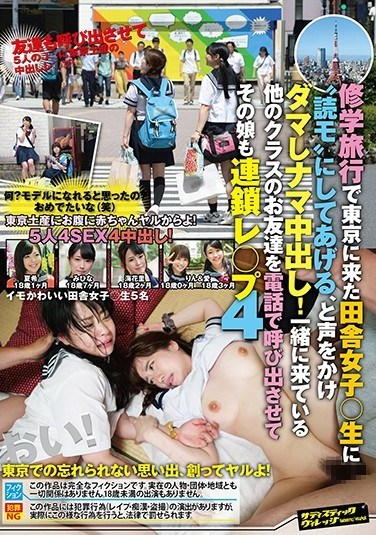 """SVDVD-688 Countryside High School Girls's Tokyo School Trip – Turned Into """"Reader's Models"""", But Actually It's Raw Creampies! We Make Them Call Their Friends In Other Classes, And They Get Gangraped One After Another! 4"""