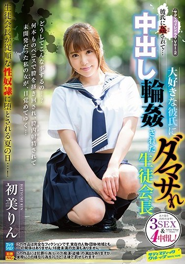 SVDVD-690 I Was Raped By My Boyfriend… This Student Council President Was Deceived By Her Beloved Boyfriend Into A Creampie Gang Bang Rin Hatsumi
