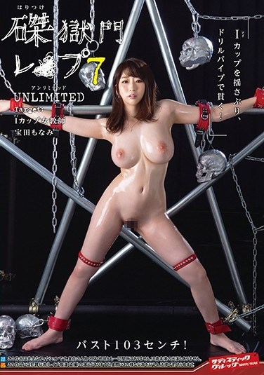 SVDVD-693 Crucified And Raped At The Gates Of Hell 7. Target: I-Cup Female Teacher. Monami Takarada
