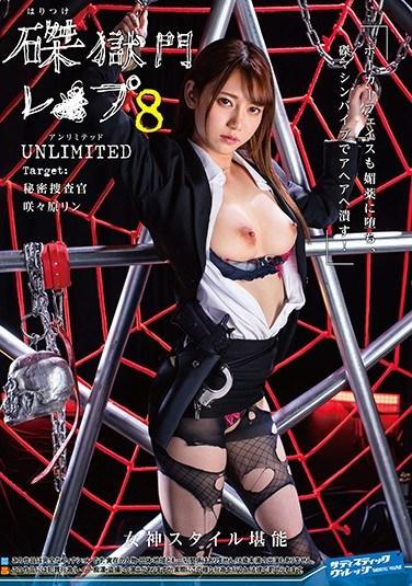 SVDVD-714 Crucified Rape 8 UNLIMITED Target: Secret Investigator Rin Sasahara