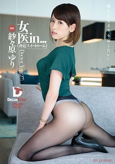 VDD-143 The Female Doctor Is In… (The Coercion Suite) Yuri Sasahara