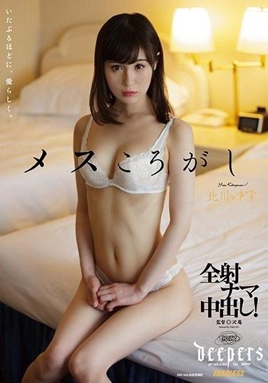 DTW-002 Breaking in Bitches Yuzu Kitagawa
