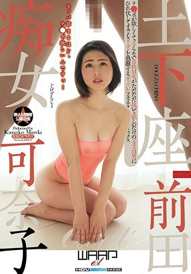 EKW-037 Grovelling Slut Kanako Maeda