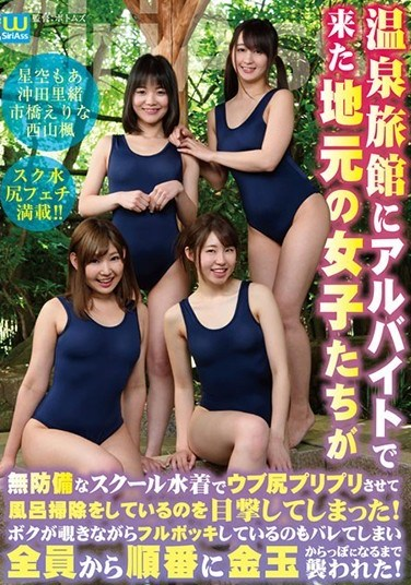 HODV-21321 I Witnessed These Innocent Local Girls Working Part-Time At A Hot Springs Inn Cleaning The Bathhouse Wearing Their School Swimsuit Outfits And Shaking Their Naive Little Asses! They Caught Me With Peeping With A Full Hard On So They All Took Turns Draining My Balls Of All Their Semen!
