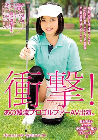 HUSR-161 Shocking! That Professional Korean Golfer Makes Her Porn Debut. The Cool Expression In Her Eyes! The Composed Beauty From Korea! The Golfer Who Is Currently Winning New Fans One After Another Finally Makes Her Porn Debut! 19-Hole Playoff With A Nippon Danshi !!