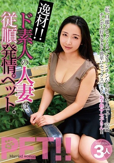 JKSR-366 Extra, Extra! This Amateur Housewife Is A Submissive Pet On Heat. Kanna Rin