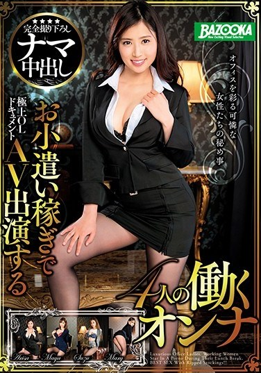 MDB-980 Documentary Featuring Super Fine Office Ladies. 4 Working Women Appear In A Porno For Extra Cash