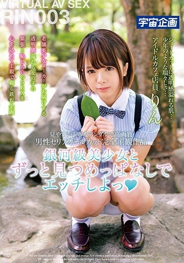 MDTM-435 A Galaxian-Level Beautiful Girl Wants To Have Sex With You While Looking Deeply Into Your Eyes An Idol Cafe Staffer Rin 003