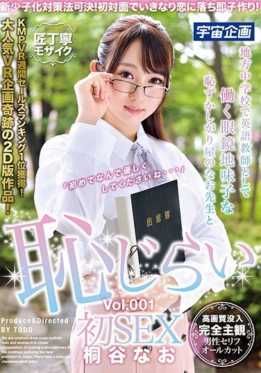 MDTM-437 New Measures To Counter A Declining Birthrate! Falliing In Love At First Sight And Making Babies Straight Away! Ms. Nao, A Shy, Plain And Bespectacled English Teacher Who Works In A Rural Junior High School Has Sex For The First Time. Nao Kiritani vol. 001
