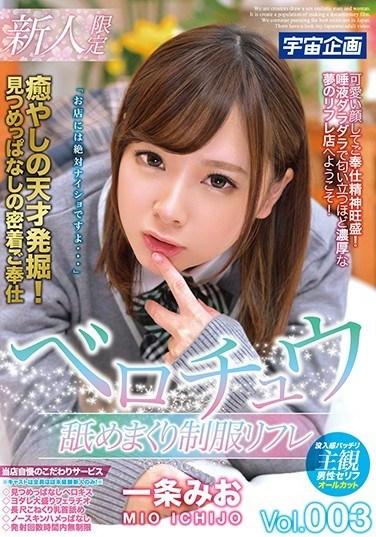 MDTM-450 A Fresh Face Only Sloppy Kissing And Licking School Uniform Reflexology Salon Vol.003 Mio Ichijo
