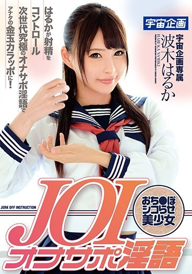 MDTM-453 JOI Dirty Talk Masturbation Support A Cock-Rubbing Beautiful Girl Haruka Namiki