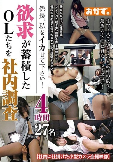 OKAX-430 Boss, Please Make Me Cum! An Inter-Office Survey Of Office Ladies With Pent-Up Lust 4 Hours