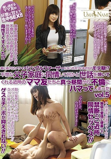 UMSO-184 I Became A Divorcee Single Father When My Wife Ran Out On Me, But Suddenly I'm A Hot Item!? The Neighborhood Mothers Were Sympathetic Towards Me, And Wanted To Help Out, So I've Been Committing Adultery With Them In The Afternoons vol. 5