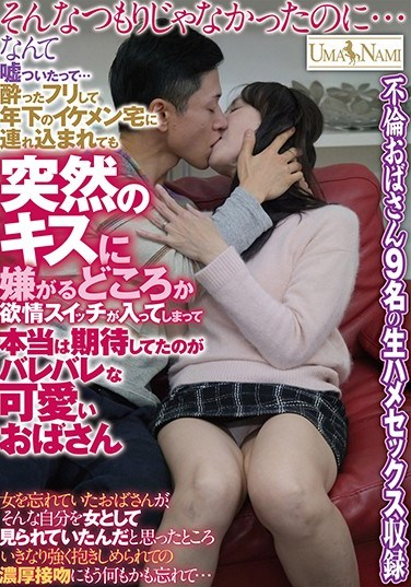 """UMSO-233 """"I Never Intended To Do Such A Thing…"""" That Was Just A Lie… This Cute Old Lady Pretended To Be Drunk And Went To The House Of A Young Handsome Man And When He Suddenly Tried To Kiss Her, Instead Of Resisting She Flipped Her Horny Switch On And Now It's Obvious That She Was Hoping For This All Along"""