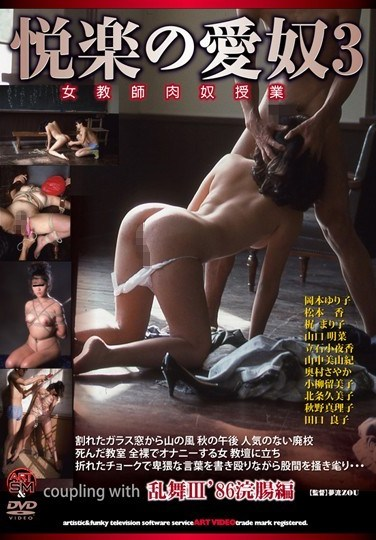 ADVO-144 Pleasure's Love Slave 3 & Wild Dance III '86 Enema Edition