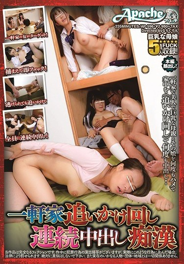 AP-596 The Serial Creampie Molester Will Chase Her All Throughout The House