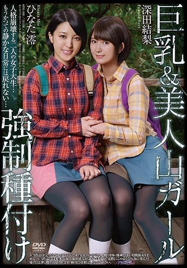 APNS-099 Busty, Beautiful Mountain Girl Forcibly Gets Impregnated. Yuri Fukada, Mio Hinata