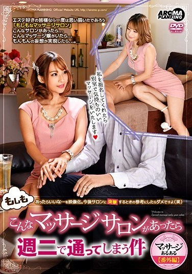 ARM-731 Things That Happen In A Massage Parlor [Extra Edition] If There Really Was A Massage Parlor Like This, I'd Go There Twice A Week