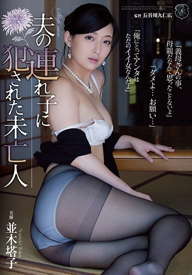 ATID-324 A Widow Who Got Fucked By Her Husband's Son Toko Namiki