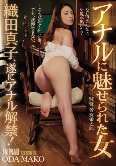 ATID-340 Woman Lusts For Anal Mako Oda