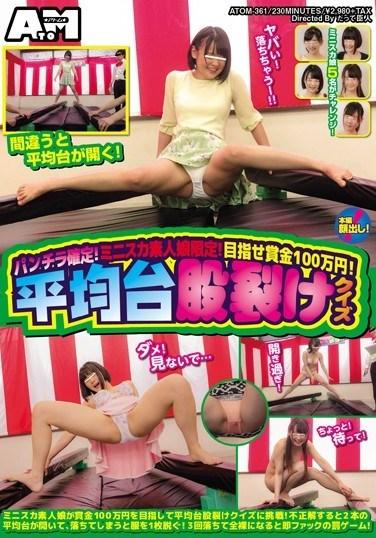 ATOM-361 Panty Shots Of Amateur Girls In Miniskirts! Balance Beam Splits Contest!