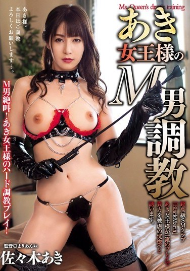 AVSA-076 Queen Aki Breaks In A Masochist. Aki Sasaki