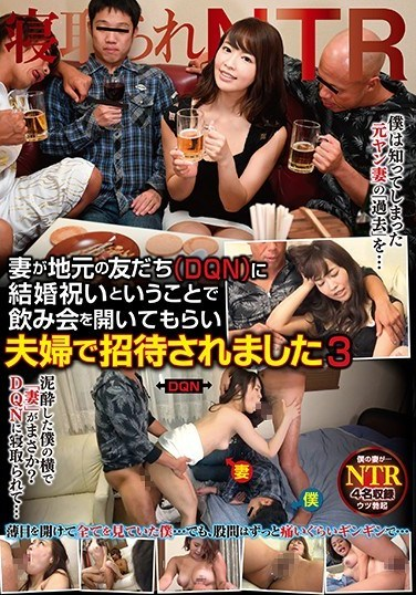BABA-133 Cuckold NTR My Wife Was Invited By Her Local Friends (DQN Bad Boys) For A Wedding Celebration Party, So We Went Together As Husband And Wife 3