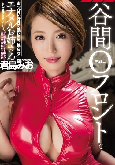 CJOD-139 Her Cleavage Baring Open Dress We Love Titties, And This Enamel-Wearing Elder Sister Is Teasing Us To Death Mio Kimijima