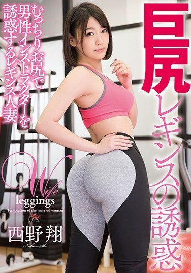 DASD-440 The Temptation Of Big Asses In Leggings Sho Nishino