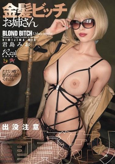 DASD-479 A Blonde Bitch Elder Sister Goes Hunting Cherry Boys Mio Kimijima