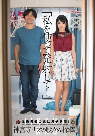 """DASD-484 """"Please Use Me To Ejaculate!"""" A Sexy Visit To A B-List Actor's Home! Nao Jinguji Conducts A Cock Audition"""