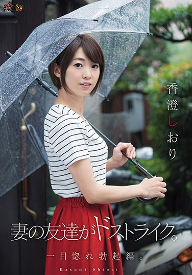 DASD-503 My Wife's Friend Is Just My Type Love And An Erection At First Sight Shiori Kasumi