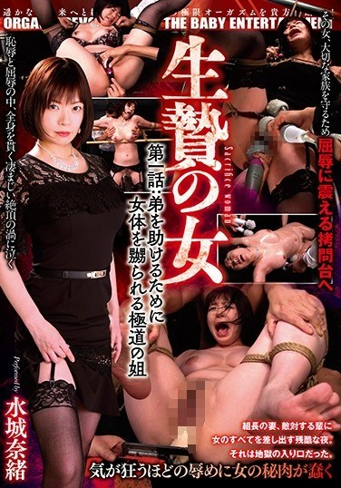 DBER-026 Sacrificial Woman Episode 1 Lecherous Older Sister Offers Her Body To Her Little Brother To Hell With His Needs Nao Mizuki Nao Mizuki