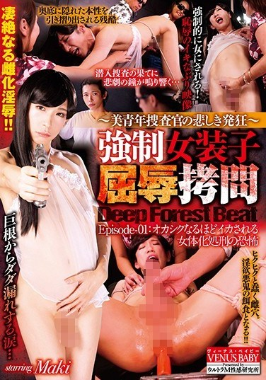 DBVB-002 – A Beautiful Boy Investigator Succumbs To Tragic Insanity – Forced Cross-Dressing Shameful Torture Episode-01: The Fear Of Female Torture So Pleasurable It Will Drive You Insane