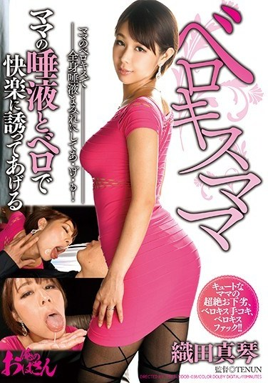 DDOB-038 A Sloppy Kissing Mma Mama's Going To Give You Pleasure With Her Drool And Her Tongue Makoto Oda