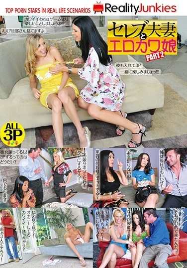 DSD-748 Rich Couple And Slutty Cute Girl Part 2