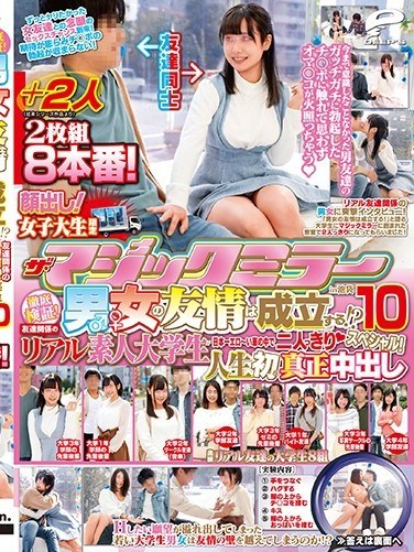 DVDMS-346 The Magic Mirror Number Bus Faces Revealed! College Girl Babes Only 8 Fucks! A Thorough Investigation! Can A Man And A Woman Actually Be Friends!? We Investigate The Real Friendship Between Amateur College Student Boys And Girls In Japan's Most Erotic Vehicle 10 Girls In Their First Genuine Creampie Specials! In Ikebukuro