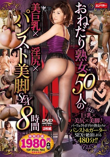 EMRD-111 50 Pleading Mature Women And Their The Beautiful Big TIts X Ass X Beautiful Legs In Pantyhose And Sex. 8 Hours