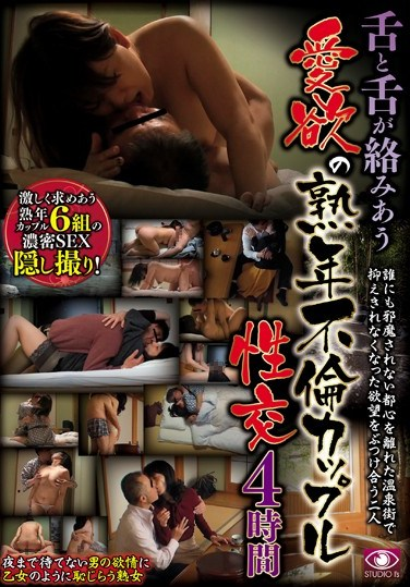 EYS-035 4 Hours of Mature Couple's Tongue Twining Passionate Love Making