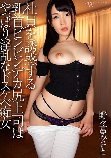 FCDC-100 The Boss Who Tempts Her Workers With Her Hard Nipples And Big Ass Is A Dirty Slut Misato Nonomiya
