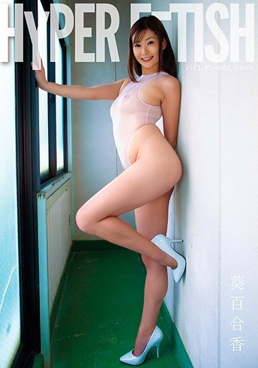 FLAV-211 HYPER FETISH A Naughty Queen In A High Cut Outfit Yurika Aoi