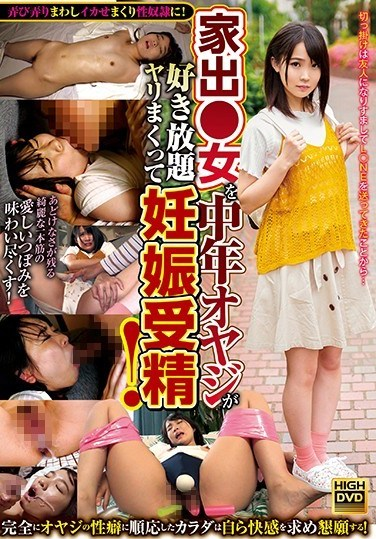 PTS-429 A Dirty Old Middle-Aged Man Is Fucking The Shit Out Of A Runaway Girl And Planting His Seeds In Her Pussy! Aoi Kururugi
