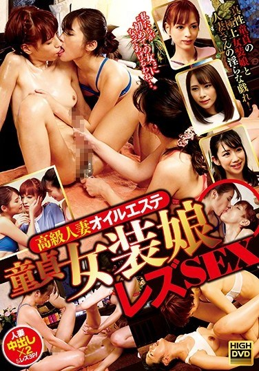 PTS-438 Virgin Shemale's Lesbian Sex In A Luxury Married-Women Oil Massage Parlor