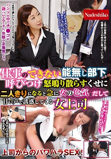 NASH-018 This Lady Boss Called Her Idiot Employee On To The Carpet And Tore Him A New Asshole But When It's Just The Two Of Them Together She Turns Into A Sexy Lady Who Turns On The Charm And Lures Him To Temptation With Her Sweet Voice