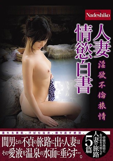 NASS-924 A Married Woman's Lust Report. Dirty Adulterous Trip