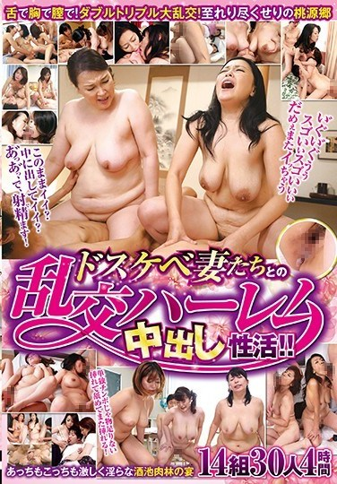 CVDX-335 An Orgy Harlem Creampie Sex Life With Horny Housewives!! 14 Couples/30 Ladies/4 Hours